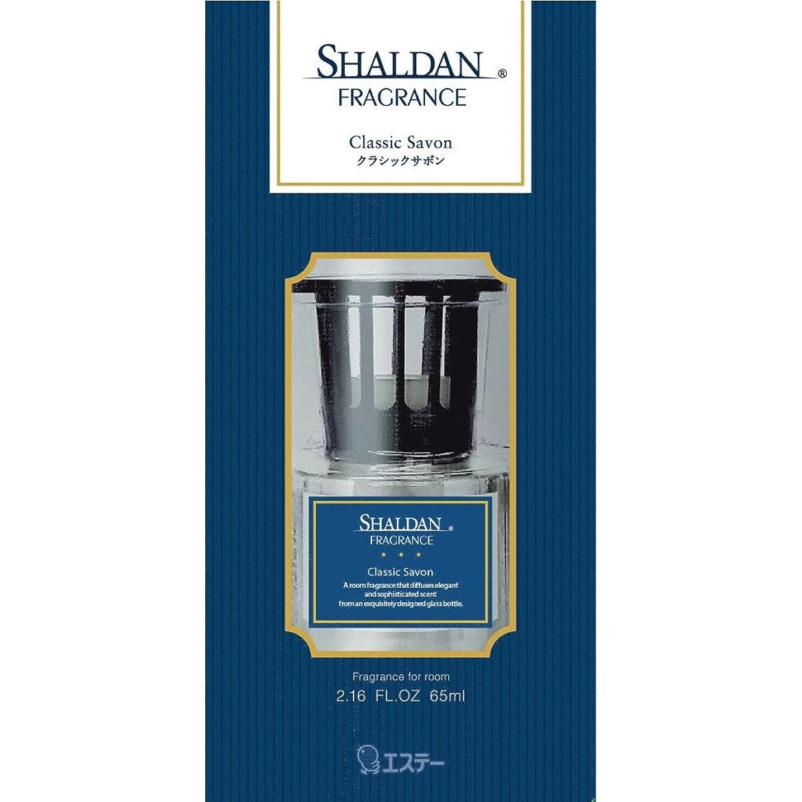 鎖解体するアミューズシャルダン SHALDAN フレグランス 消臭芳香剤 部屋用 本体 クラシックサボン 65ml