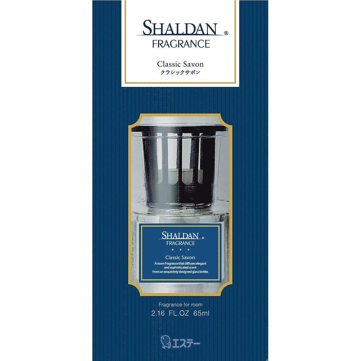 非互換読書アプトシャルダン SHALDAN フレグランス 消臭芳香剤 部屋用 本体 クラシックサボン 65ml