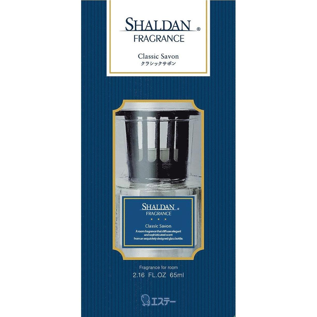 興奮普及世界的にシャルダン SHALDAN フレグランス 消臭芳香剤 部屋用 本体 クラシックサボン 65ml