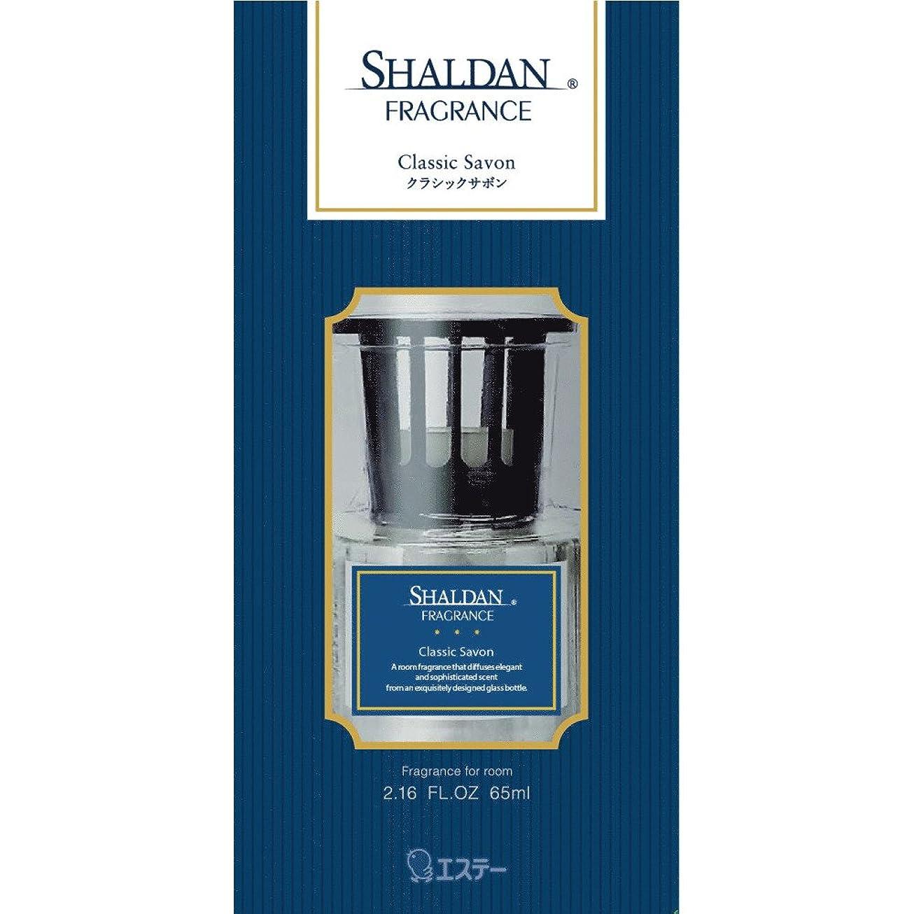 すごいダイバー有限シャルダン SHALDAN フレグランス 消臭芳香剤 部屋用 本体 クラシックサボン 65ml