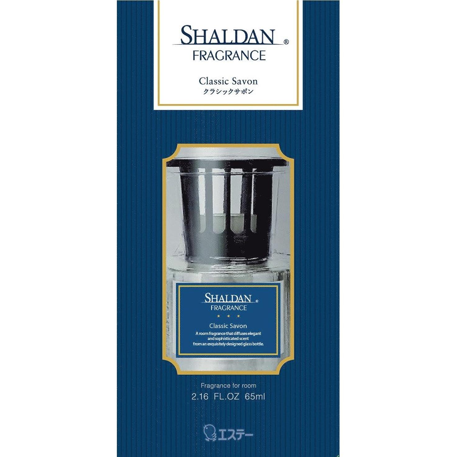 複合特徴確保するシャルダン SHALDAN フレグランス 消臭芳香剤 部屋用 本体 クラシックサボン 65ml