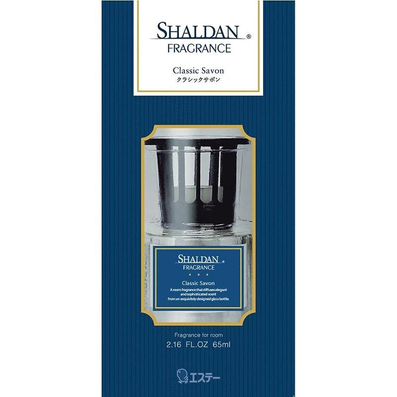 楽観空港刃シャルダン SHALDAN フレグランス 消臭芳香剤 部屋用 本体 クラシックサボン 65ml