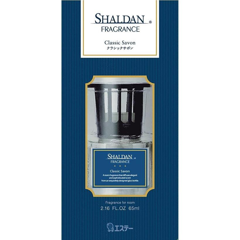 シャルダン SHALDAN フレグランス 消臭芳香剤 部屋用 本体 クラシックサボン 65ml