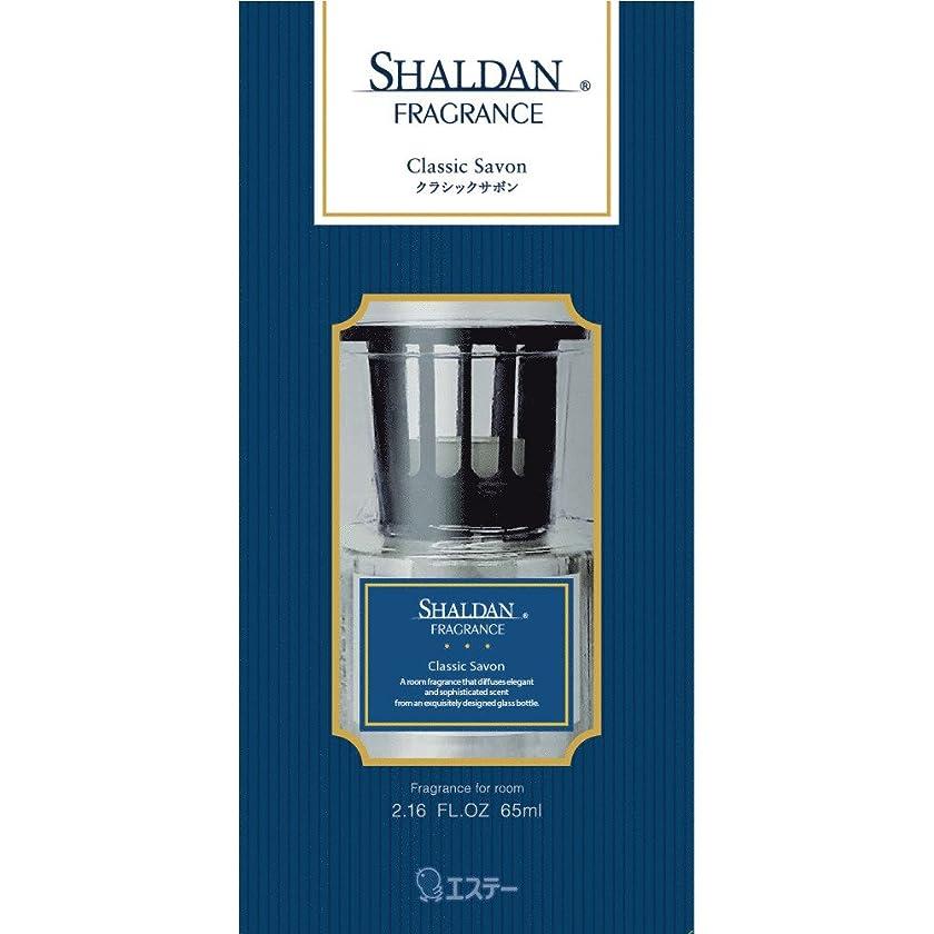 振幅想定眠るシャルダン SHALDAN フレグランス 消臭芳香剤 部屋用 本体 クラシックサボン 65ml