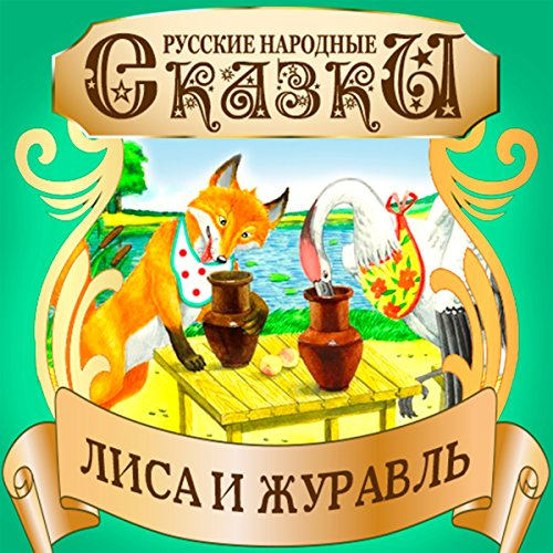 The Fox and the Crane (Russian Edition) audiobook cover art