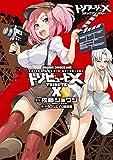 トリアージX コミックアンソロジー トリビュートX (ドラゴンコミックスエイジ)