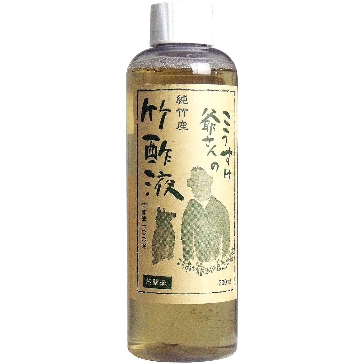 したい関係批判的竹酢液100% 保水保湿効果がある 使いやすい こうすけ爺さんの純竹産 竹酢液100% 蒸留液 200mL