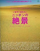 Discover Japan TRAVEL いますぐ訪れたいニッポンの絶景 (エイムック)