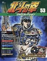 北斗の拳 DVDコレクション 53号 (第137話~第139話) [分冊百科] (DVD付)