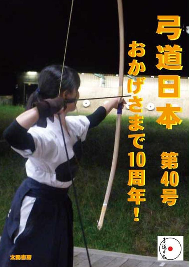批判的に衝突以内に弓道日本 第40号 (太陽書房)