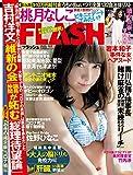 週刊FLASH(フラッシュ) 2020年6月9日号(1562号) [雑誌]