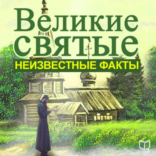 Velikie svjatye. Neizvestnye fakty [Great Saints: Unknown Facts] audiobook cover art
