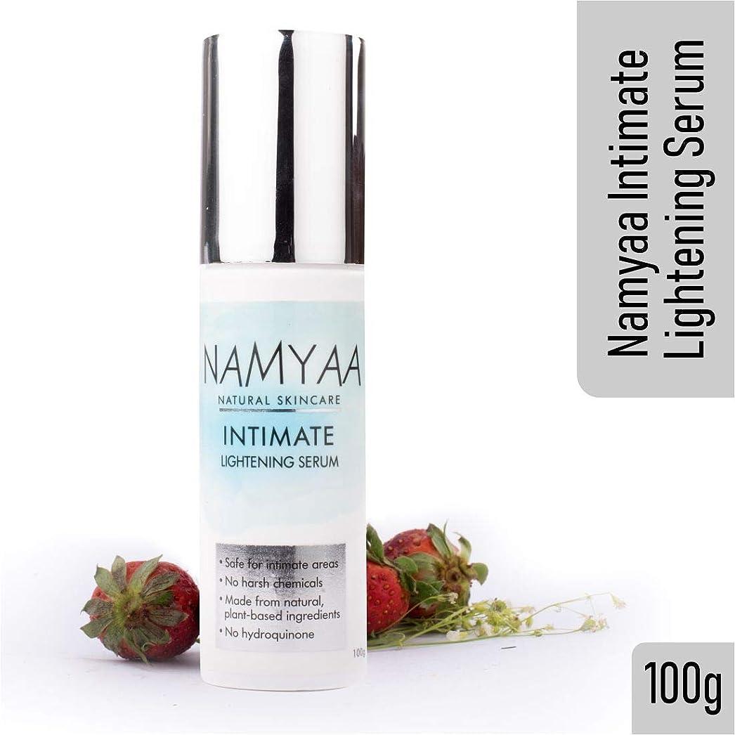 作り新聞牛Qraa Namaya Intimate Lightening Serum, 100g