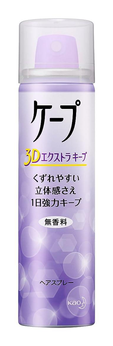 コーン中央臨検ケープ 3D エクストラキープ 無香料 50g