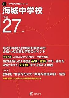 海城中学校 27年度用 (中学校別入試問題シリーズ)