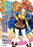 異世界チート魔術師(2) (角川コミックス・エース)
