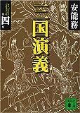 三国演義〈第4巻〉 (講談社文庫)