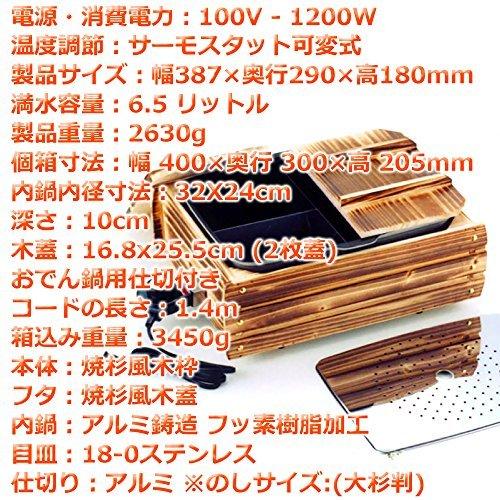 杉田金属『多用途おでん鍋ふるさとのれん(KS-2539)』