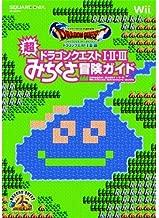 Super NES & SNES Dragon Quest Dragon Quest Michikusa adventure guide I - II - III Anniversary 25 (SE-MOOK) (Japanese edition) ISBN-10:4757533527 [2011]