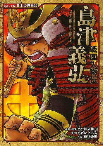 戦国人物伝 島津義弘 (コミック版 日本の歴史)