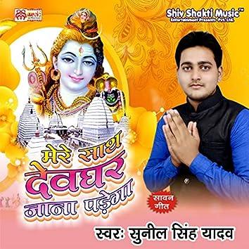 Mere Sath Devghar Jana Padega - Single