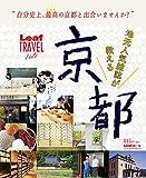 地元人気雑誌が教える 京都