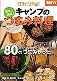 簡単!  絶品!  キャンプのつまみ料理 超速でおいしい缶詰レシピ!  焚き火で味わう丸ごと野菜!