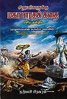 Siruvarkalukku Maha Bharatha Kadhai