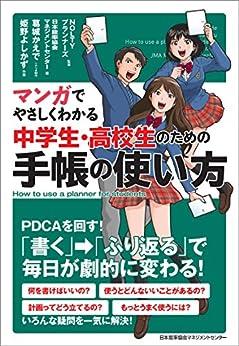 [姫野よしかず, 日本能率協会マネジメントセンター, 葛城かえで, NOLTYプランナーズ]のマンガでやさしくわかる中学生・高校生のための手帳の使い方