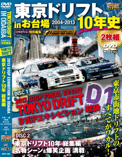東京ドリフト in お台場10年史 2004-2013 (<DVD>)