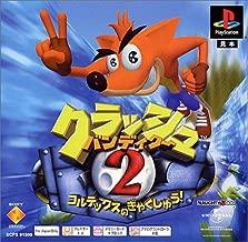Strikes Back! PS one Books of Crash Bandicoot 2 cortex Playstation[Japan Import]