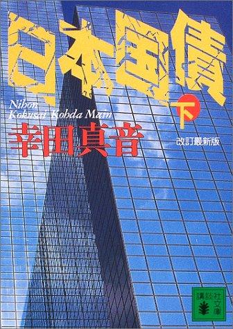 日本国債(下) (講談社文庫)