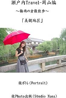 瀬戸内Travel-岡山編 ~梅雨の倉敷散歩~ 「美観地区」 旅ポトレ