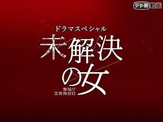 ドラマSP 未解決の女 警視庁文書捜査官