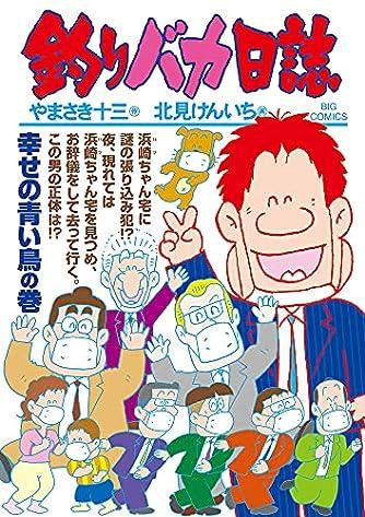 釣りバカ日誌 (108) (ビッグコミックス)