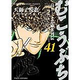 むこうぶち 高レート裏麻雀列伝(41) (近代麻雀コミックス)