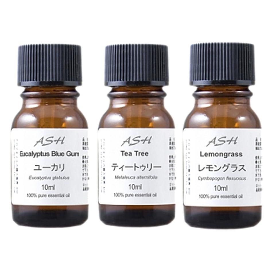 新しい意味教室ピースASH エッセンシャルオイル 10mlx3本セット【アロマオイル 精油】(ハウスキーピンク)ティートゥリー(ティーツリー) ユーカリ レモングラス AEAJ表示基準適合認定精油