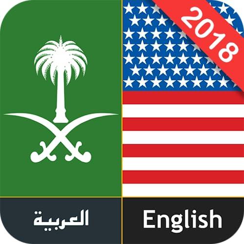 Arabisch Wörterbuch Sharpsol