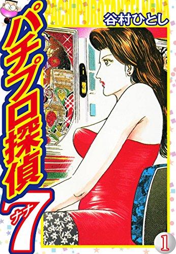 パチプロ探偵ナナ 1