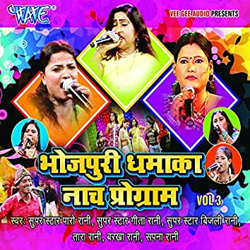 Bhojpuri Dhamaka Nach Program Vol-03