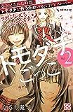 トモダチごっこ プチデザ(2) (デザートコミックス)