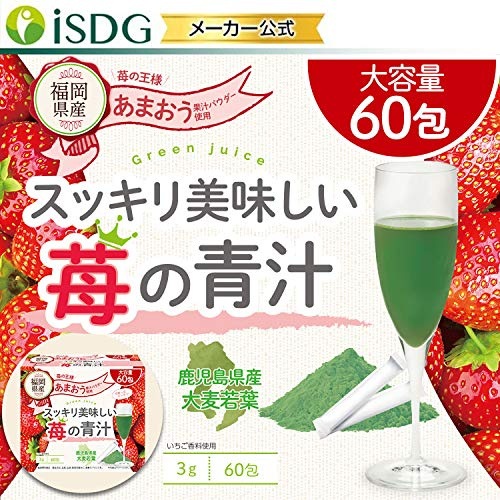 医食同源ドットコム『スッキリ美味しい苺の青汁』