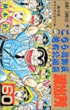 こちら葛飾区亀有公園前派出所 60 (ジャンプコミックス)