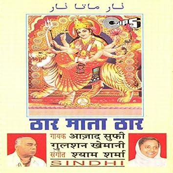 Thar Mata Thar