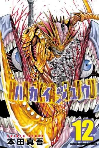 ハカイジュウ 12 (少年チャンピオン・コミックス)