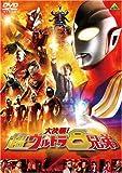 大決戦!超ウルトラ8兄弟 通常版[DVD]