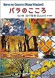 バラのこころ No.148: (Rose Wisdom) 2017年秋 電子書籍版 バラ十字会日本本部AMORC季刊誌