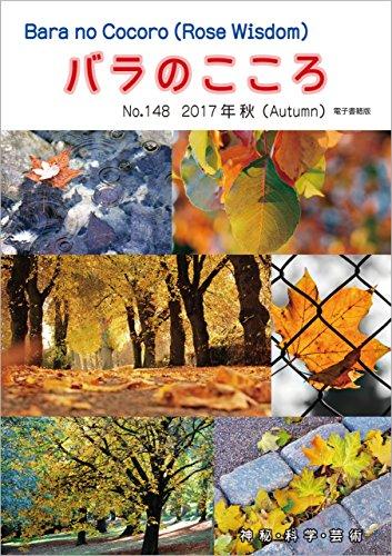 バラのこころ No.148: (Rose Wisdom) 2017年秋 電子書籍版 バラ十字会日本本部AMORC季刊誌の詳細を見る