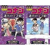 名探偵コナン 迷宮の十字路 [コミック] 全2巻 新品セット