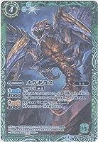 バトルスピリッツ メガギラス(Mレア) / コラボブースター 東宝怪獣大決戦(BSC19) / シングルカード